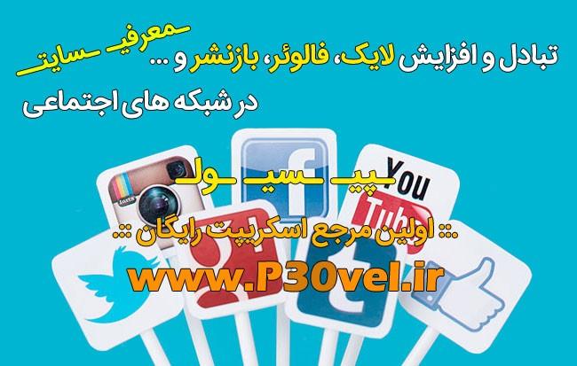 افزایش لایک و فالو در شبکه های اجتماعی Social Exchange