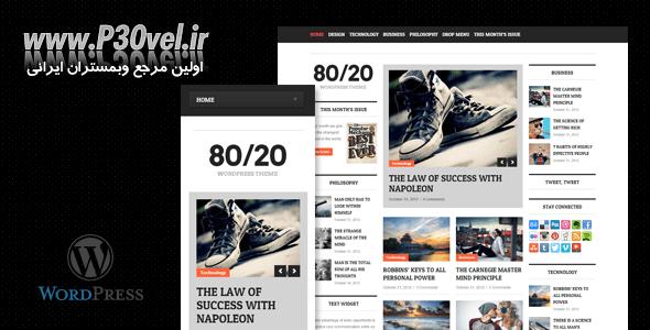 قالب پیشرفته مجله خبری برای وردپرس  قالب های مدیریت محتوا قالب وردپرس