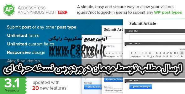 افزونه ارسال مطلب توسط مهمان وردپرس AccessPress