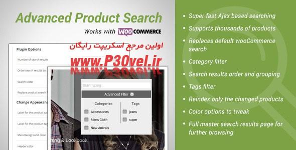 افزونه جستجوی پیشرفته محصولات برای ووکامرس