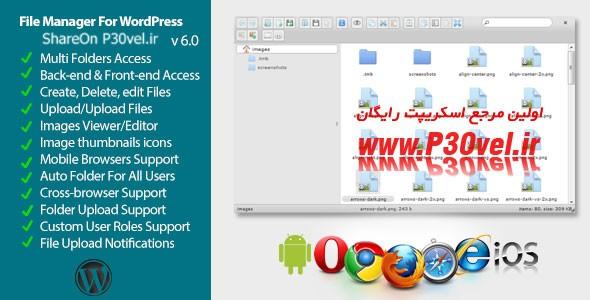 افزونه فایل منیجر وردپرس File Manager Wordpress Plugin v6.0