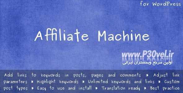 افزونه لینک دادن به کلمات در مطالب ارسالی وردپرس