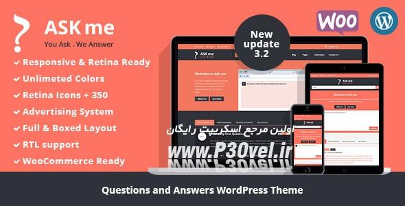 دانلود قالب سوال و جواب وردپرس Ask Me v3.2 WordPress