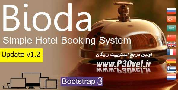 سیستم رزرواسیون هتل بصورت آنلاین با Bioda v1.2