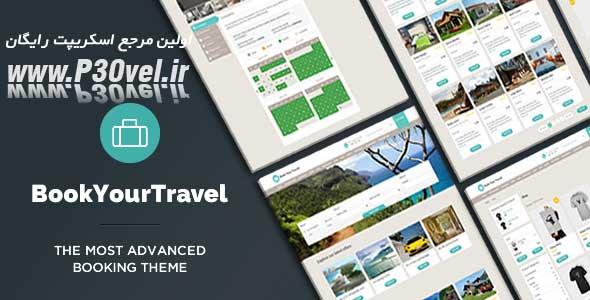 قالب وردپرس ریسپانسیو برای سایتهای تور و گردشگری