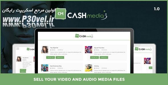 دانلود افزونه فروش آنلاین ویدئو و موزیک CashMedia وردپرس