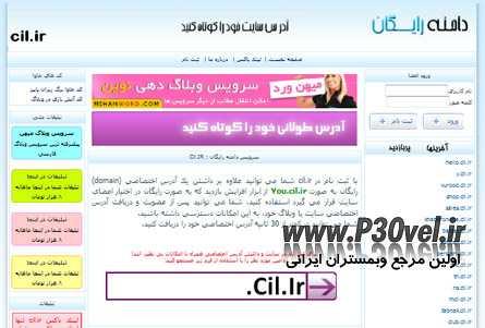 اسکریپت کوتاه کننده لینک Cil.ir تست شده  اسکریپت رایگان اسکریپت کوتاه کننده لینک