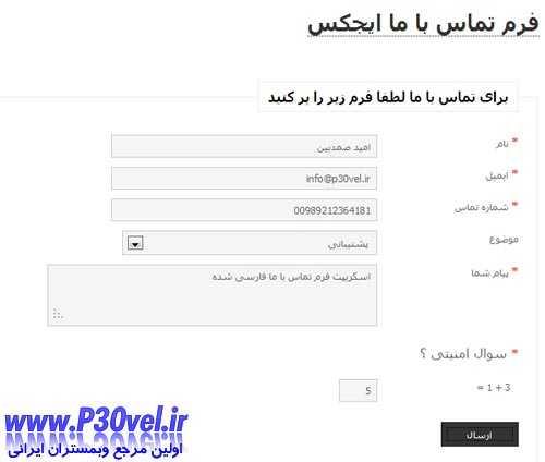 اسکریپت فرم تماس با ما فارسی آجاکس