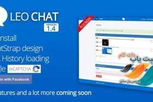 دانلود اسکریپت چت آنلاین Leo Chat v1.5 - PHP AJAX Chat Script