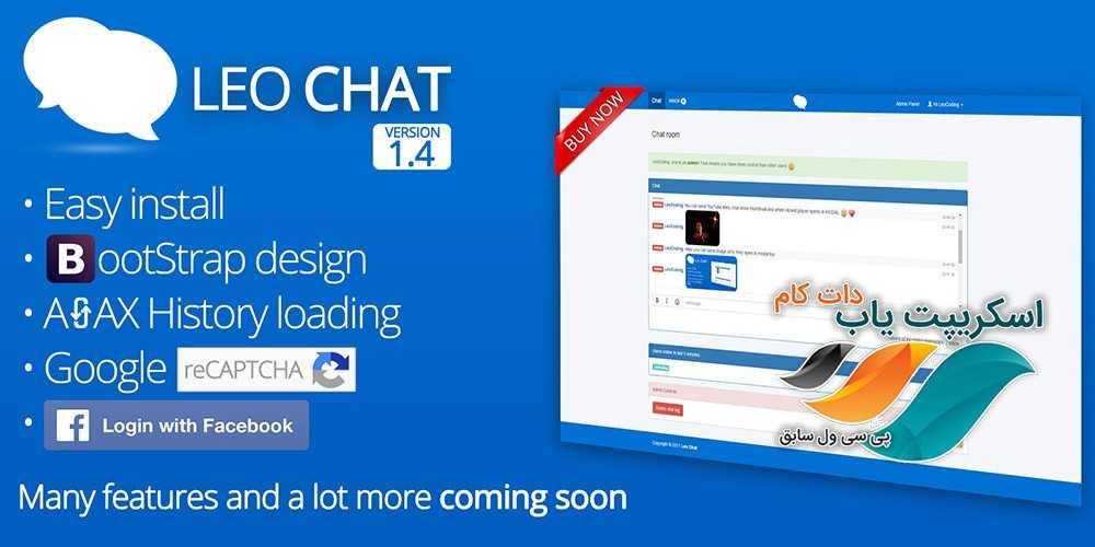 دانلود اسکریپت چت آنلاین Leo Chat v1.5 - PHP AJAX Chat Script اسکریپت چت روم اسکریپت رایگان