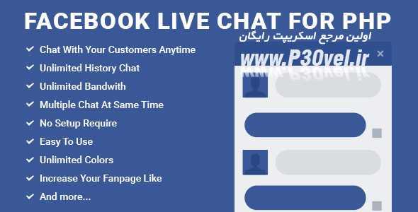دانلود اسکریپت چت آنلاین فیس بوک live chat
