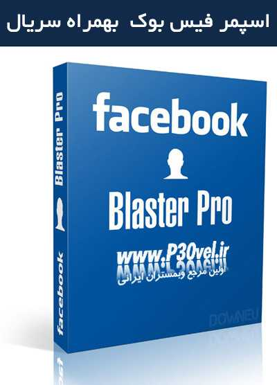 دانلود اسپمر فیس بوک Facebook Blaster Pro