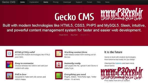 سیستم مدیریت محتوا Gecko CMS