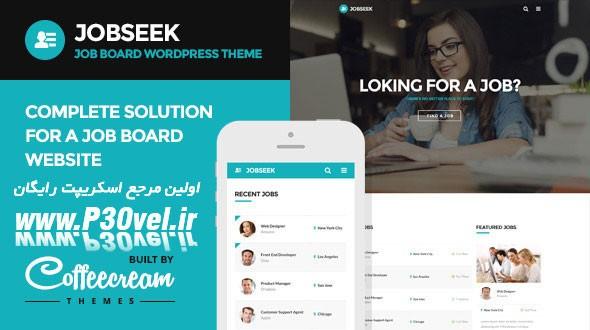 سیستم کاریابی وردپرس حرفه ای Jobseek v1.8.7 Job Board WordPress