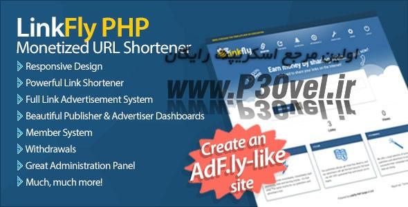 اسکریپت کوتاه کننده لینک +کسب در آمد Adf.ly