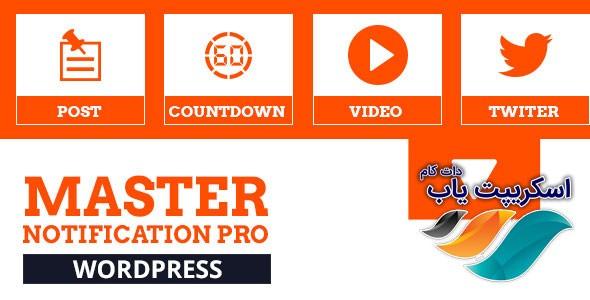 افزونه قرار دادن اطلاعیه در سایت وردپرسی Master Notification Pro