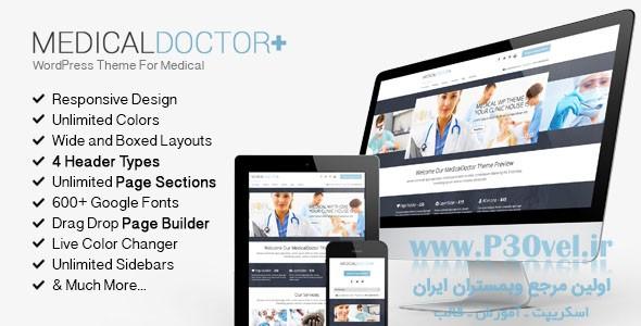 دانلود قالب کلینیک پزشکی وردپرس Medical Doctor WordPress Theme قالب وردپرس