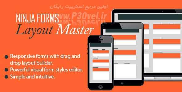 دانلود افزونه فرم ساز Ninja Forms Layout Master v1.7.2 افزونه پلاگین وردپرس افزونه های مدیریت محتوا