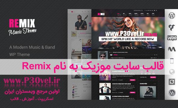 قالب سایت موزیک برای وردپرس Remix v2.1.3.1 Wordpress Music Theme