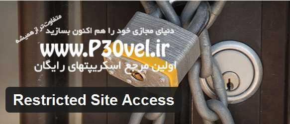 افزونه دسترسی به سایت فقط برای اعضا وردپرس افزونه پلاگین وردپرس افزونه های مدیریت محتوا