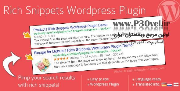 ستاره دار کردن مطلب در جستجوی گوگل Rich Snippets WordPress Plugin