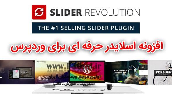 افزونه ساخت اسلایدر حرفه ای Slider Revolution v5.2.6 وردپرس