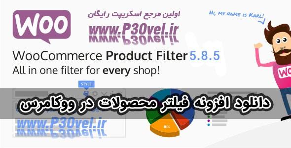 دانلود افزونه فیلتر محصولات در ووکامرس WooCommerce Product Filter
