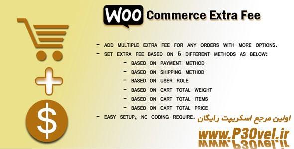 افزودن هزینه های اضافه برای ووکامرس WooCommerce Extra Fee