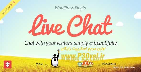افزونه چت آنلاین برای وردپرس WordPress Live Chat Plugin v2.2.4 افزونه پلاگین وردپرس افزونه های مدیریت محتوا