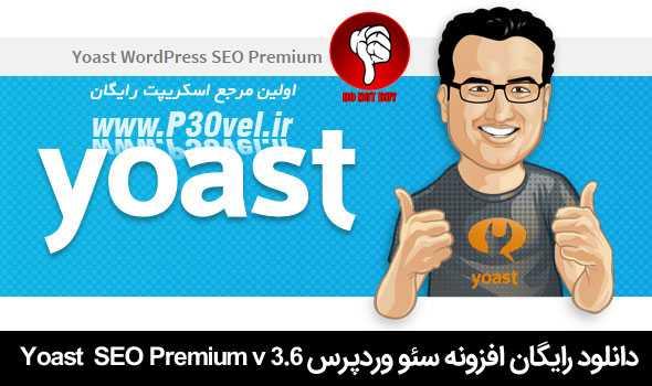 دانلود رایگان افزونه سئو وردپرس پریمیوم Yoast SEO Premium 3.6