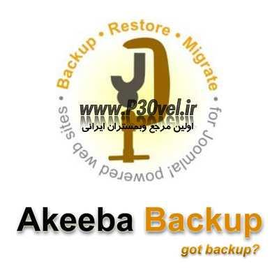پشتیبان گیری و ریستور و انتقال سرور با کامپوننت Akeeba Backup