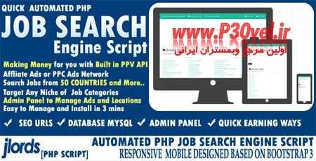 اسکریپت جستجوی شغل (کاریابی)  دیگر سیستم های مدیریت محتوا سیستم های مدیریت محتوا