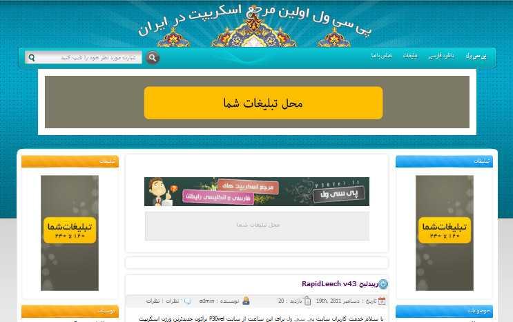 دانلود قالب جدید سایت میهن اسکریپت برای وردپرس