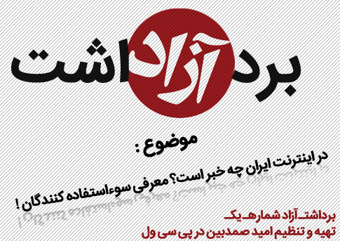 برداشت آزاد 1 در اینترنت ایران چه میگذرد و معرفی سودجویان