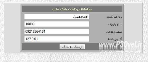 دانلود اسکریپت پرداخت آنلاین بانک ملت