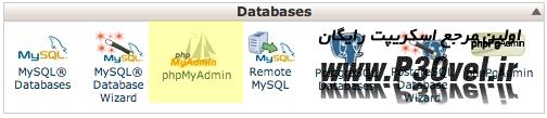 آموزش find and Replace در دیتابیس با phpMyAdmin