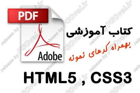 دانلود رایگان کتاب آموزش HTML5 و CSS3 جدید