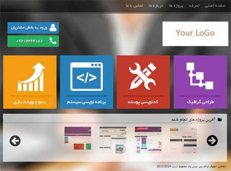دانلود قالب HTML برای طراحان وب