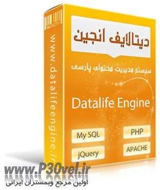دیتالایف انجین فارسی نسخه 10.1