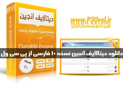 دانلود دیتالایف انجین فارسی نسخه جدید 10 سیستم مدیریت محتوای