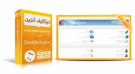 دانلود دیتالایف انجین فارسی ورژن 9.8 + نسخه ویژه