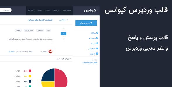 دانلود قالب پرسش و پاسخ کیوانس فارسی فروشگاه پی سی ول