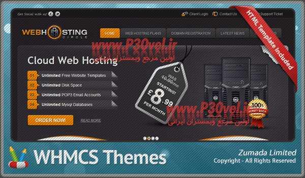 دانلود قالب هاستینگ  قالب HTML5 قالب WHMCS قالب آماده وب سایت قالب های مدیریت محتوا