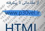آموزش HTML به زبان ساده - قسمت دوازدهم - مقدماتی آموزش و کتاب الکترونیکی
