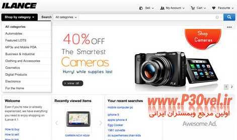 دانلود اسکریپت حراجی آنلاین iLance Auction Enterprise 3.1.8