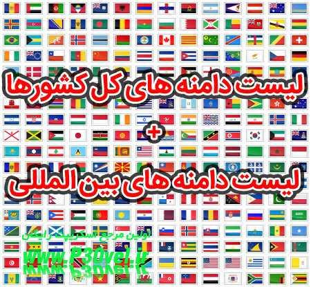 کاملترین لیست پسوند دامنه های اینترنتی کشورها آموزش و کتاب الکترونیکی