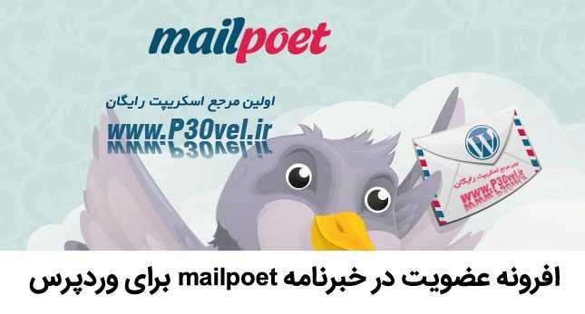 افزونه ایجاد خبرنامه وردپرس MailPoet Newsletters