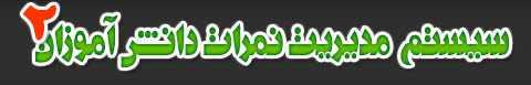 دانلود اسکریپت ثبت نمرات دانش آموزان فارسی