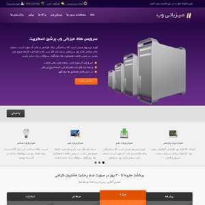 دانلود قالب هاستینگ برای وردپرس فارسی حرفه ای
