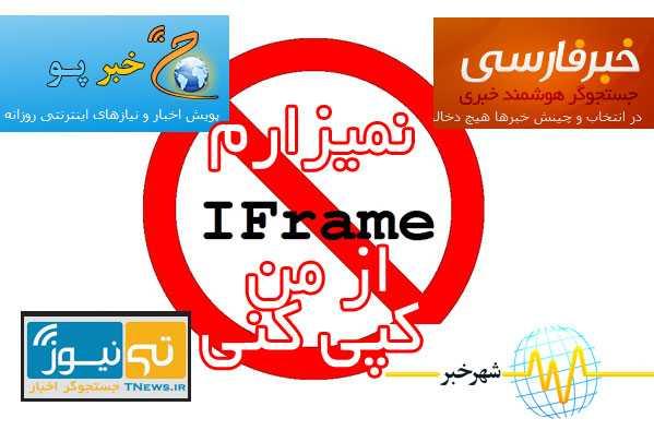چکار کنیم سایتمون تو iframe باز نشه ! آموزش و کتاب الکترونیکی